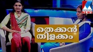 Journey towards Success in Civil Service Examination| Manorama News