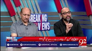 Breaking Views with Malick | PTI Lahore rally | 29 April 2018 | 92NewsHD