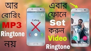 How to Set Video Ringtone in your Android Phone - Easy Trick !!