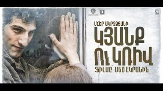 Կյանք ու կռիվ / The Line Official Trailer HD (2016)
