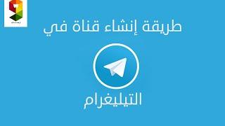 شرح كيفية انشاء قناة في التيليجرام Telegram