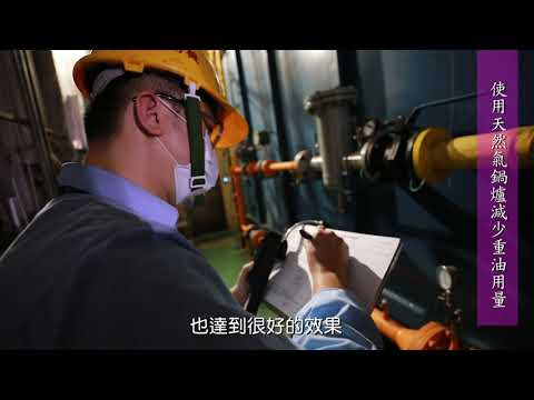 109年節約能源表揚大會-統一企業股份有限公司楊梅廠
