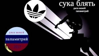 DJ DadMitri - Cyka Blyat (Prod. DJ Dilan)