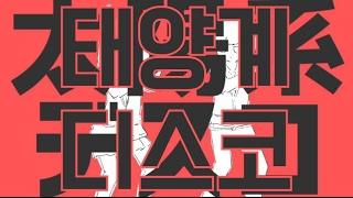 [흥겨워요!] 나유탕 성인 - 태양계 디스코 (우라타누키, 바보사카타, 시마, 센라 합창 ver )[고퀄..? 한국어 자막]