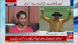 Hassan Ali Media talk in Gujranwala 20-06-2017 - 92NewsHDPlus
