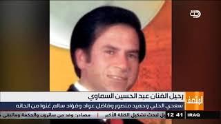 رحيل الفنان عبد الحسين السماوي