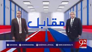 Muqabil - 23 August 2017 - 92NewsHDPlus
