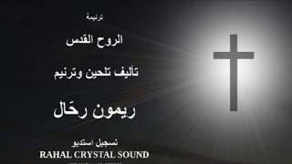 الروح القدس  ترنيم ريمون رحال