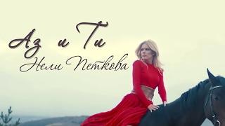 Нели Петкова - Аз и Ти / Nelly Petkova - Az i Ti (prod. by DJ Dian Solo)