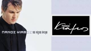 Πάνος Κιάμος - Είσαι λόγος για να ζήσω - Official Audio Release