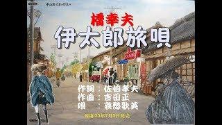 橋幸夫 歌謡曲「伊太郎旅唄」作詞佐伯孝夫、作曲吉田正