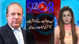 92 at 8 | No Lawyer Willing To Fight Nawaz Case | Sumaira Mirza |12 June 2018 | 92NewsHD