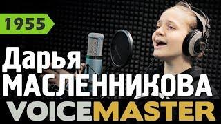 Dar'ya Maslennikova - Maybe I Maybe You (Scorpions)