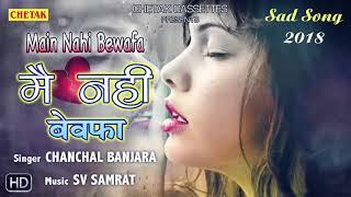 2018 का सबसे दर्द भरा गाना - मै नहीं बेवफ़ा - 2018 Best Hindi Sad Song