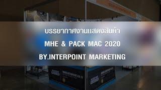 บรรยากาศงานเเสดงสินค้า MHE & PACK MAC 2020
