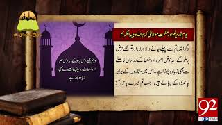 Tareekh Ky Oraq Sy | Youm e Ghadeer aur Azmat Hazrat Ali (RA) | 30 August 2018 | 92NewsHD