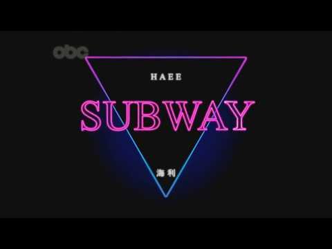해이 (Haee) - 지하철을 타고 Subway [Music Video]