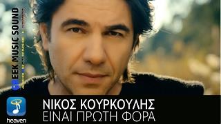 Νίκος Κουρκούλης - Είναι Πρώτη Φορά - Νέο Τραγούδι 2017