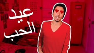 YassTube | Saint valentin f TOUNES - عيد الحب في تونس