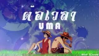 UMA - ต่อเวลา + เนื้อเพลง