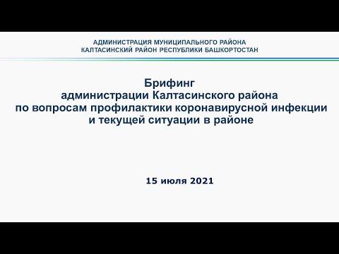 Брифинг по вопросам эпидемиологической ситуации в Калтасинском районе от 15 июля 2021 года
