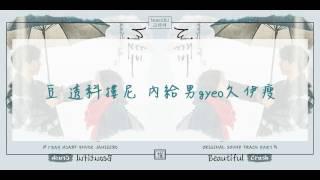 【空耳】Crush(크러쉬)  -  Beautiful [  孤單又燦爛的神-鬼怪 OST Part 4 ]