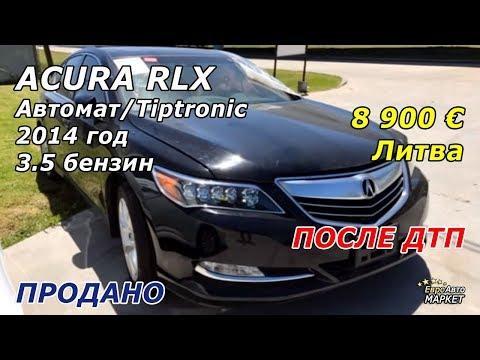 Acura RLX, 2014, 3.5 бензин, автомат (ПОСЛЕ ДТП). Авто из США/Литва