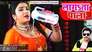 2018 का सबसे Hot गाना - Lagata Pala - Latest Bhojpuri Song - Ji Ji Tiwari Ji - Superhit Song 2018 width=