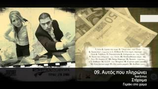 Στίχοιμα - Αυτός που πληρώνει feat Evnus (Γεράκι στο χώμα)