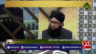 Noor e Quran | Qisa e Hazrat Adam A.S | 17 May 2018 | 92NewsHD