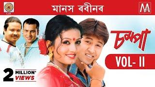 Champa Assamese Part 2 width=