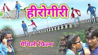maithili filam Herogiri ॥ मैथिली फिल्म हीरोगीरी का कुछ trailar video ॥ hit 2018 maithili express