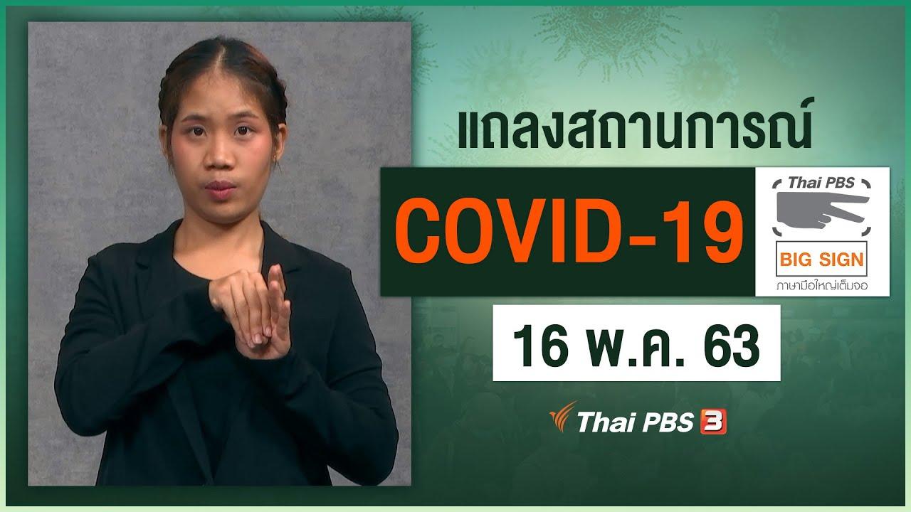 ศูนย์แถลงข่าวรัฐบาลฯ แถลงสถานการณ์โควิด-19 [ภาษามือ] (16 พ.ค. 63)