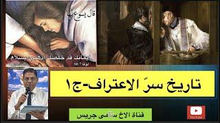 46- الأسرار السبعة، تاريخ سر الإعتراف ج1، سنوات مع إيميلات الناس، الأخ سامى جريس