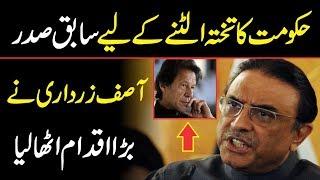 Asif Ali Zardari on Prime Minister Imran Khan