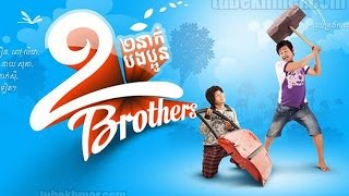 2 Brothers   ពីរនាក់បងប្អូន Two Brothers   Khmer Movie Khmer full movie funny width=
