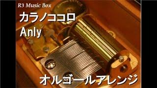 カラノココロ/Anly【オルゴール】 (アニメ『NARUTO -ナルト- 疾風伝』OP)