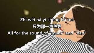 时间都去哪儿了shi jian dou qu na le (Pinyin + English Lyrics) - Reno Wang王铮亮