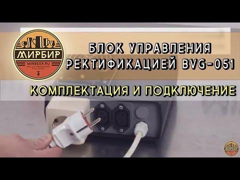Блок управления ректификацией BVG-051. Комплектация и подключение устройства.