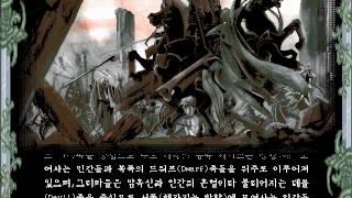 창세기전 오프닝 The War Of Genesis