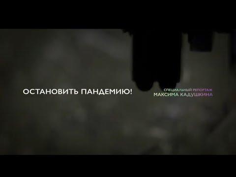 «Остановить пандемию»: фильм из серии «Наука. Территория героев»