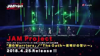 JAM Project-鋼のWarriors 15秒SPOT