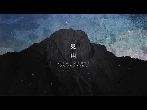 齊柏林空間|《見山》 View Above Mountains 完整版 - YouTube