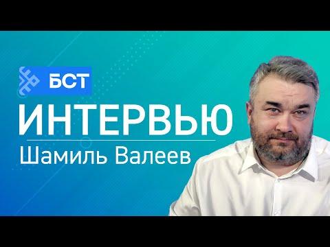 Мемуары Уфимского Школьника. Шамиль Валеев. Интервью