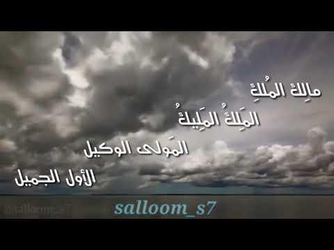 أسماء الحسنى - مشاري العفاسي