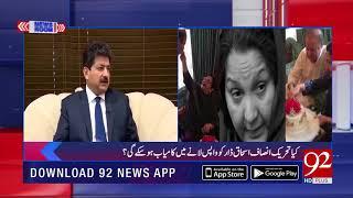 What was the role of Begum Kulsoom Nawaz in politics? | 12 Sep 2018 | 92NewsHD