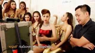 """【ข่าว】""""หญิงลี"""" กับเบื้องหลัง MV """"รองูเข้าฝัน"""""""