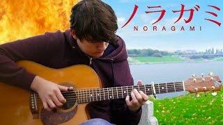 Noragami Aragoto OP 'Kyouran Hey Kids' [Fingerstyle Guitar Cover by Eddie van der Meer] ノラガミ