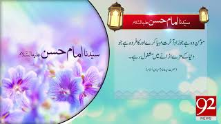 Quote: Hazrat Hassan A.S | 24 April 2018 | 92NewsHD