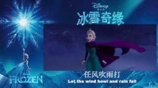 Frozen - Let It Go - Mandarin (普通话) with translation/caption/pinyin